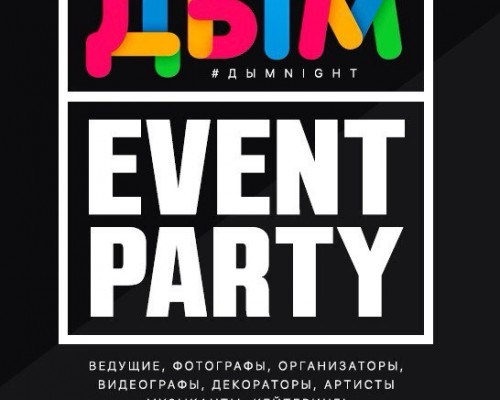 VENT STАFF PARTY, вечеринка.