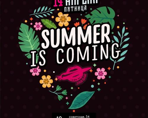SUMMER IS COMING, вечеринка в Перми
