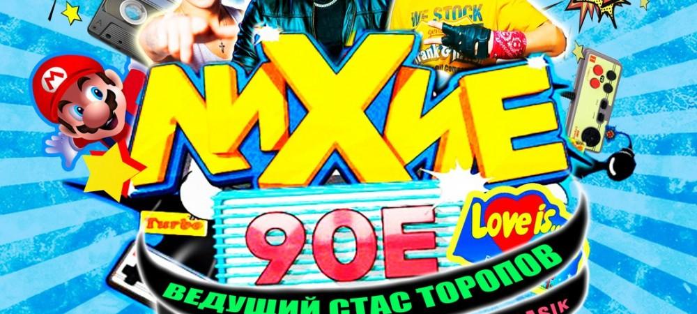 ЛИХИЕ 90-е, вечеринка в клубе М5