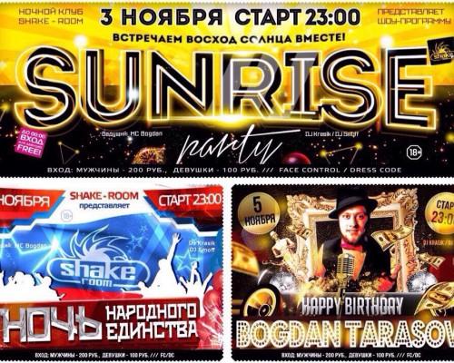 Вечеринки в SHAKE ROOM с 03 по 05.11.16