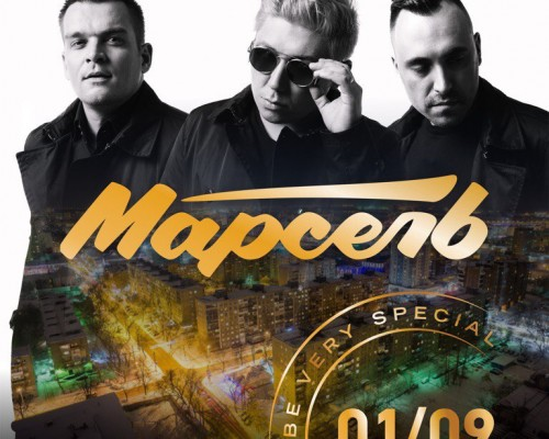 Марсель, концерт-вечеринка в Облаках. в Перми
