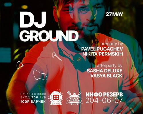 DJ Ground, вечеринка.