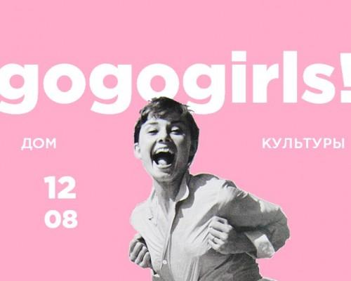 GO GO GIRLS, вечеринка.
