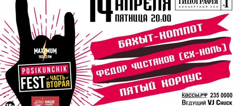 POSIKUNCHIK FEST 2, рок-фестиваль.