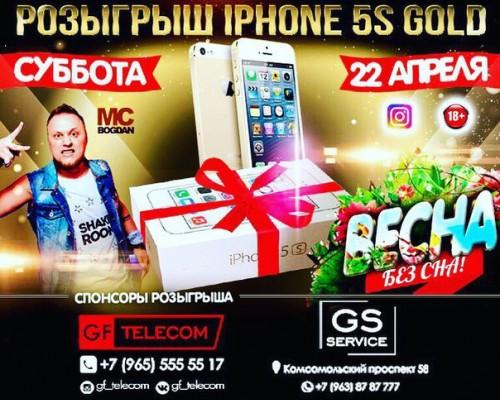 Розыгрыш iPone 5s Gold, вечеринка.