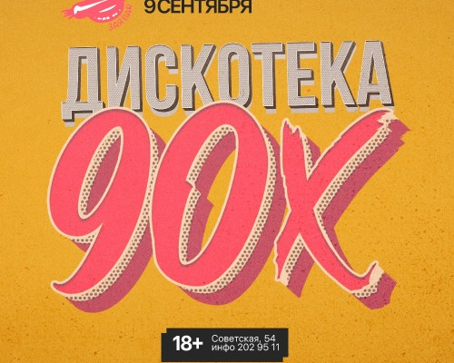 ДИСКОТЕКА 90Х, вечеринка в ЗАЯБАРЕ