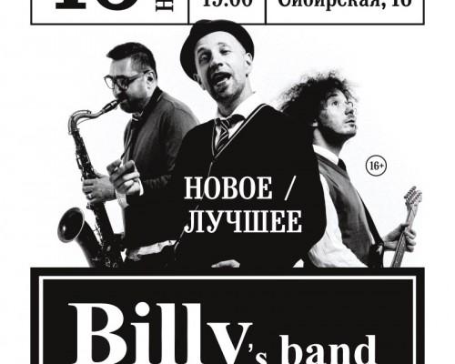 BILLY'S BAND, концерт.
