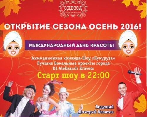 МЕЖДУНАРОДНЫЙ ДЕНЬ КРАСОТЫ, вечеринка в Одессе.