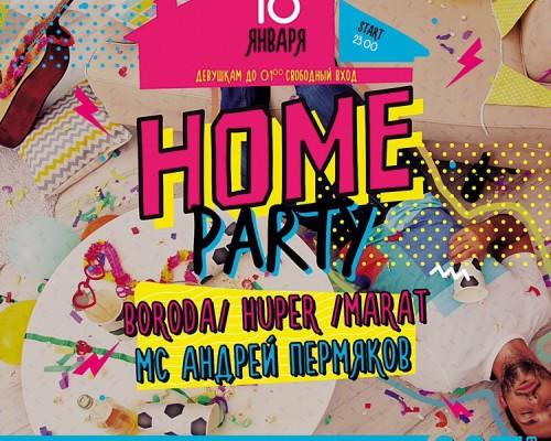 Home party, вечеринка в М5 в Перми