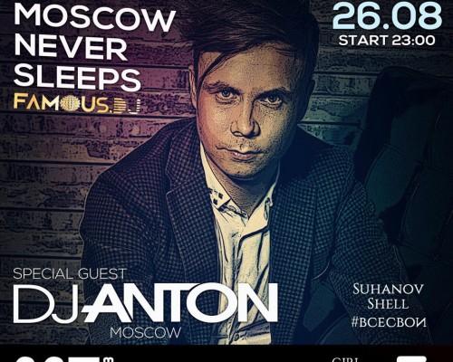 MOSCOW NEVER SLEEPS, вечеринка в М5