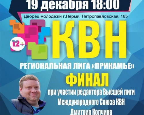 КВН. Региональная лига