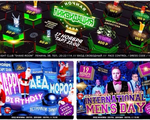 Интернациональный мужской день, вечеринка.