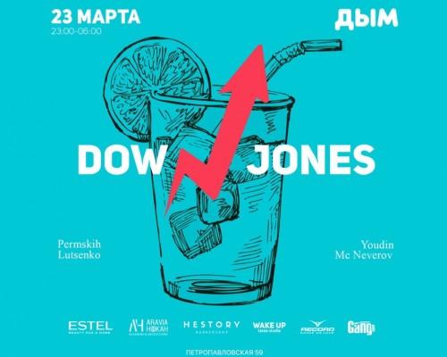 Dow Jones, вечеринка в клубе Дым