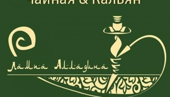 Лампа Алладина, Чайная & Кальянная