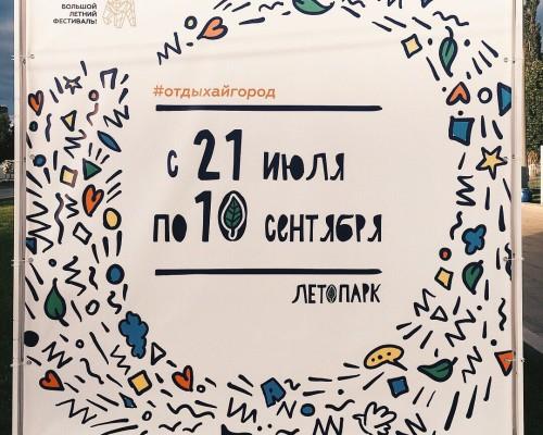 ЛЕТОПАРК