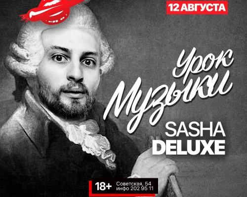 Уроки музыки - DJ SASHA DELUX, вечеринка.