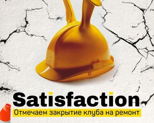 #SATISFACTION, вечеринка.
