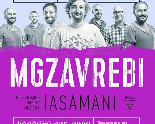 MGZAVREBI, концерт.