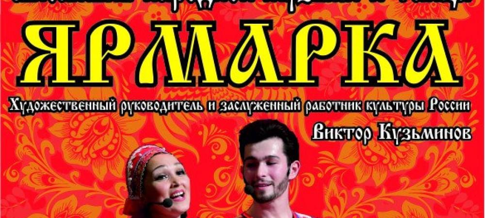 Ярмарка, ансамбль русской народной музыки и танца, концерт.