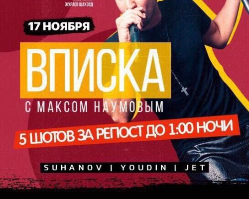 ВПИСКА| МАКС НАУМОВ, вечеринка в Дыме.