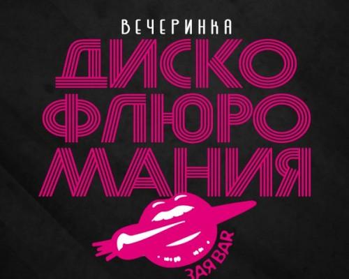 #ДИСКОФЛЮРОМАНИЯ, вечеринка в Перми