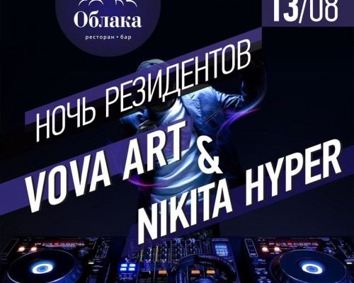 VOVA ART & NIKITA HYPER, вечеринка.