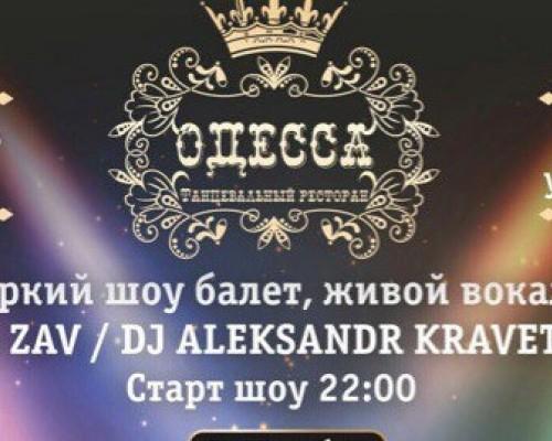 Вечер морского караоке, вечеринка в ресторане Одесса