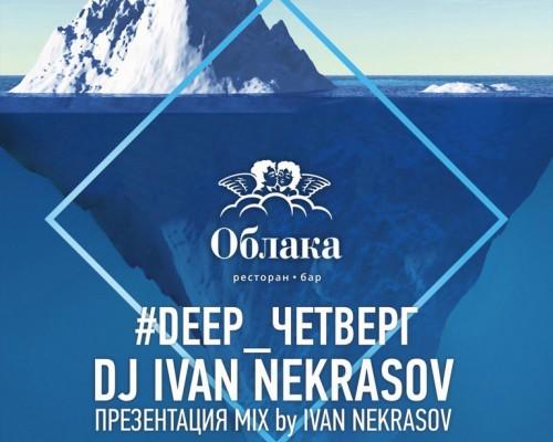 #DEEEP_ЧЕТВЕРГ, вечеринка в Облаках в Перми