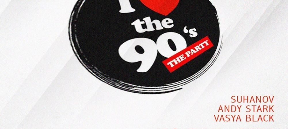 МЫ ЛЮБИМ 90е!, вечеринка в М5 в Перми