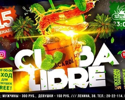 Куба Либре, вечеринка в Shake Room