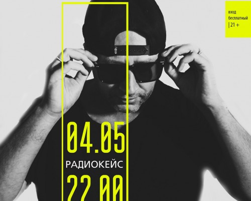 РАДИОКЕЙС, концерт-вечеринка.