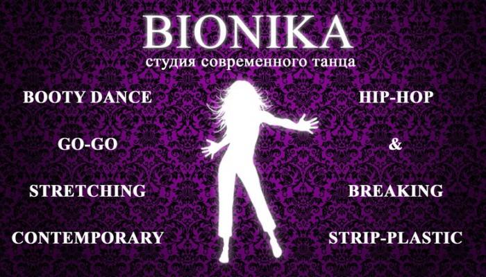 BIONIKA, студия современного танца