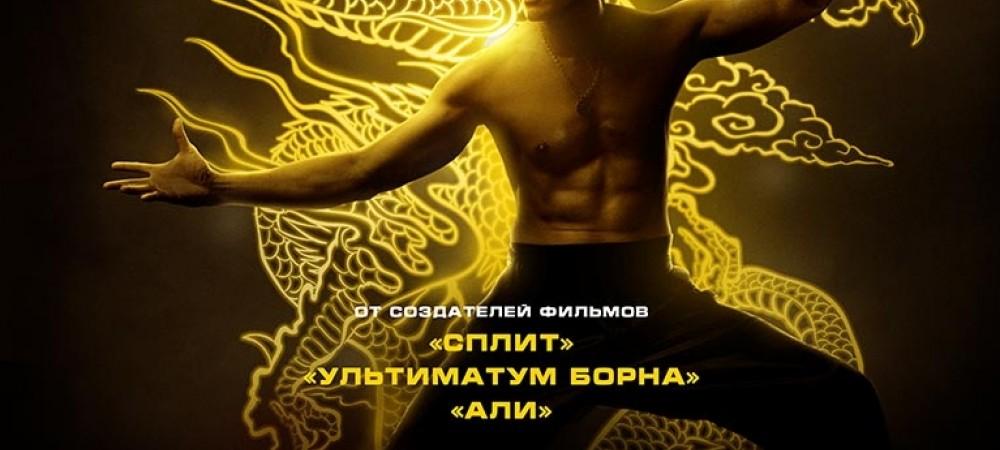 Брюс Ли: Рождение Дракона, кино в Перми