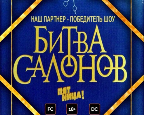 БИТВЫ САЛОНОВ,вечеринка в SHAKE ROOM