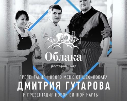 Официальная презентация нового меню от нового шеф-повара Дмитрия Гутарова