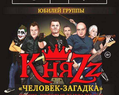 КНЯZZ, концерт.
