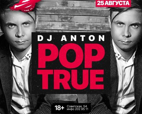 DJ ANTON,вечеринка в Заябаре.