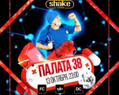 ПАЛАТА 38, вечеринка в SHAKE ROOM