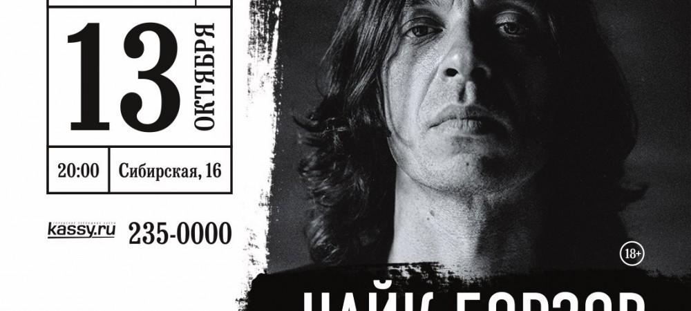 НАЙК БОРЗОВ, концерт.