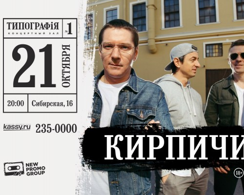 КИРПИЧИ,концерт.