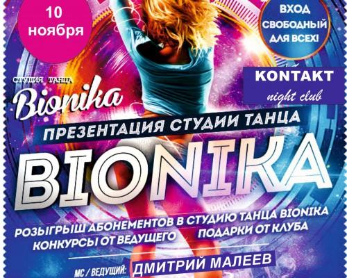 Презентация студии танца BIONIKA-2016