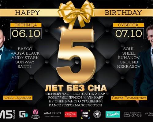 HAPPY BIRTHDAY CLUB M5, вечеринки в Перми
