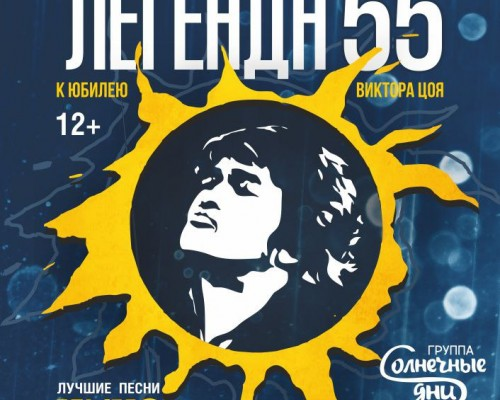 Легенда 55, концерт. Лучшие песни группы КИНО с оркестром