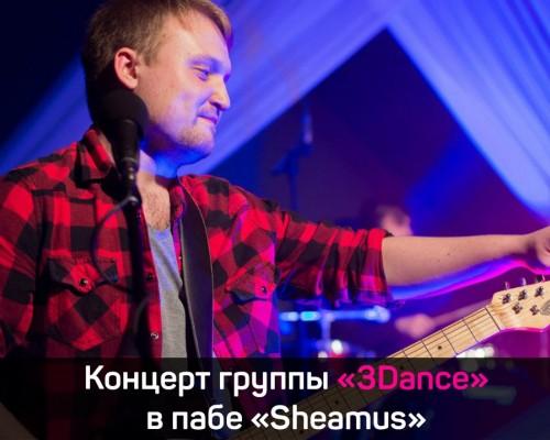 3Dance в пабе Sheamus, вечеринка.