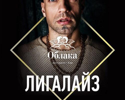 ЛИГАЛАЙЗ, концерт в Перми