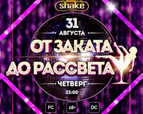 От заката до рассвета, вечеринка в Shake Room в Перми