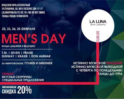 22-25 февраля MANs DAY, в La Luna