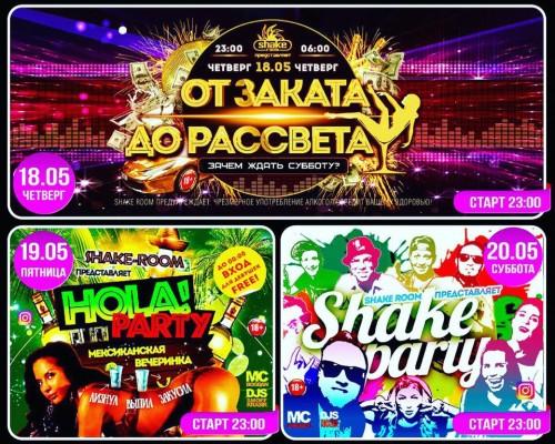 Shake Party, вечеринка