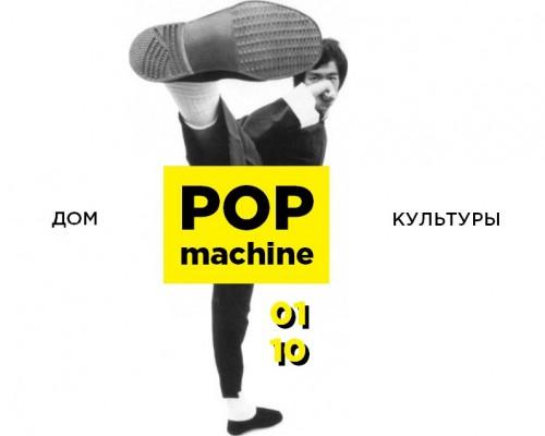 POP MACHINE, вечеринка.