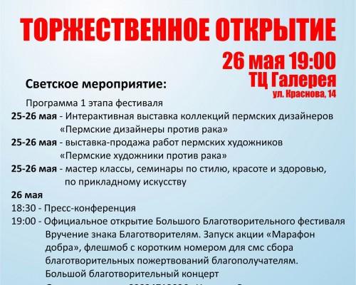 Большой Благотворительный Фестиваль в Перми